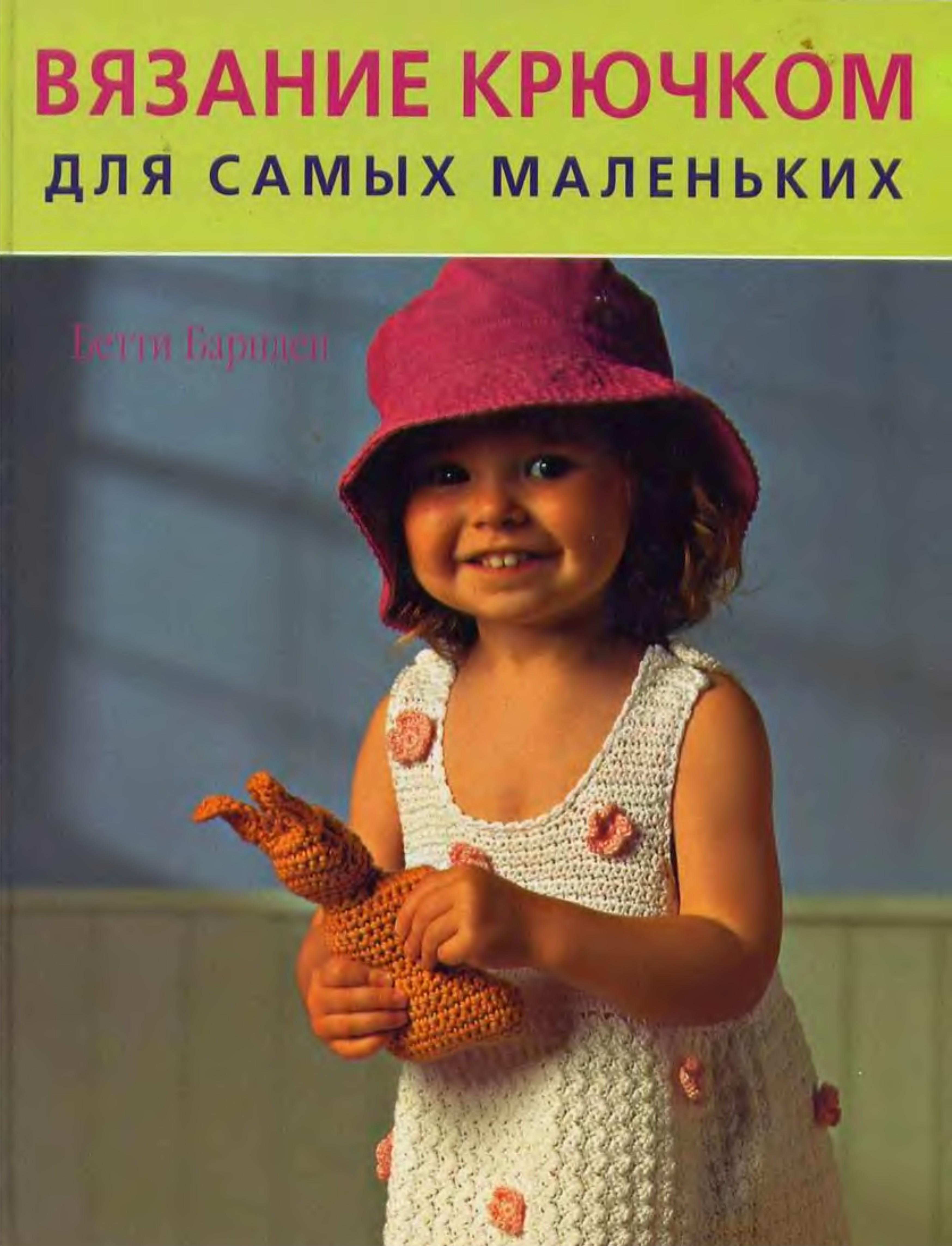 журналы по вязанию крючком для детей каталог журналов и книг